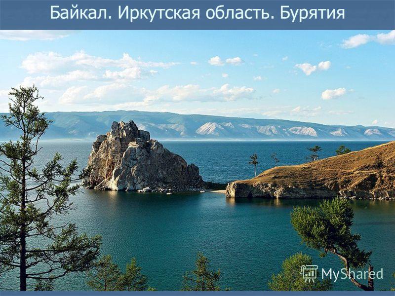Байкал. Иркутская область. Бурятия