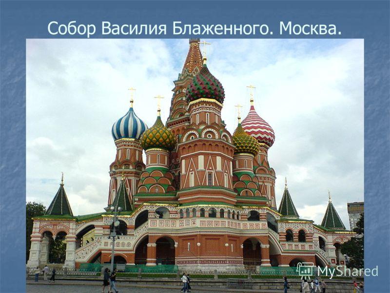 Собор Василия Блаженного. Москва.