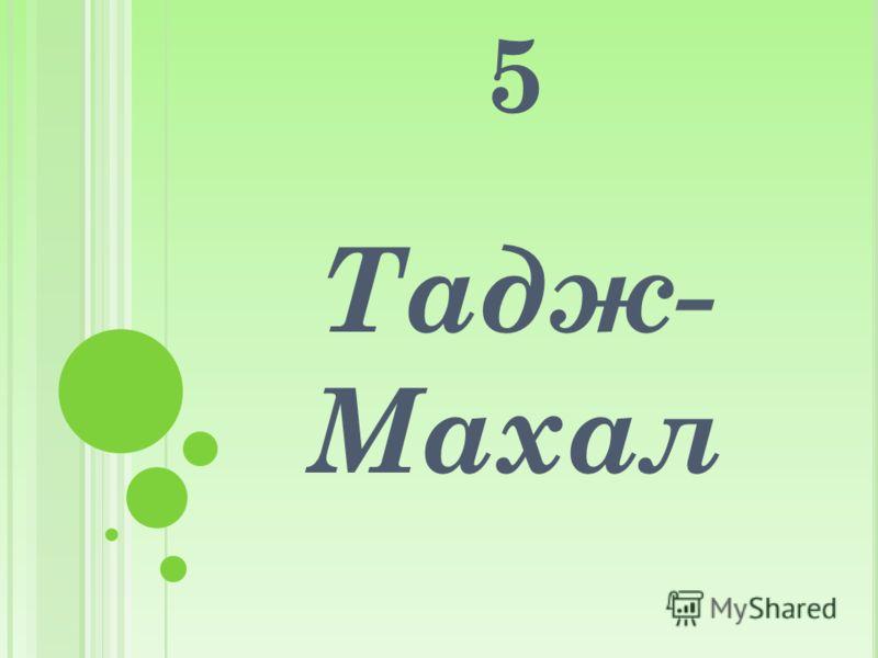 5 Тадж- Махал