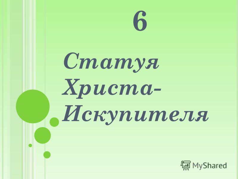 6 Статуя Христа- Искупителя