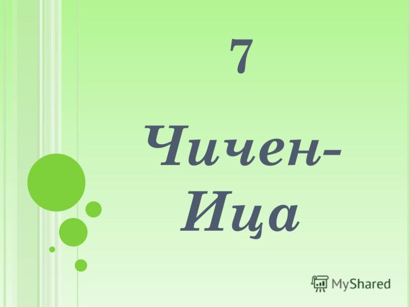 7 Чичен- Ица
