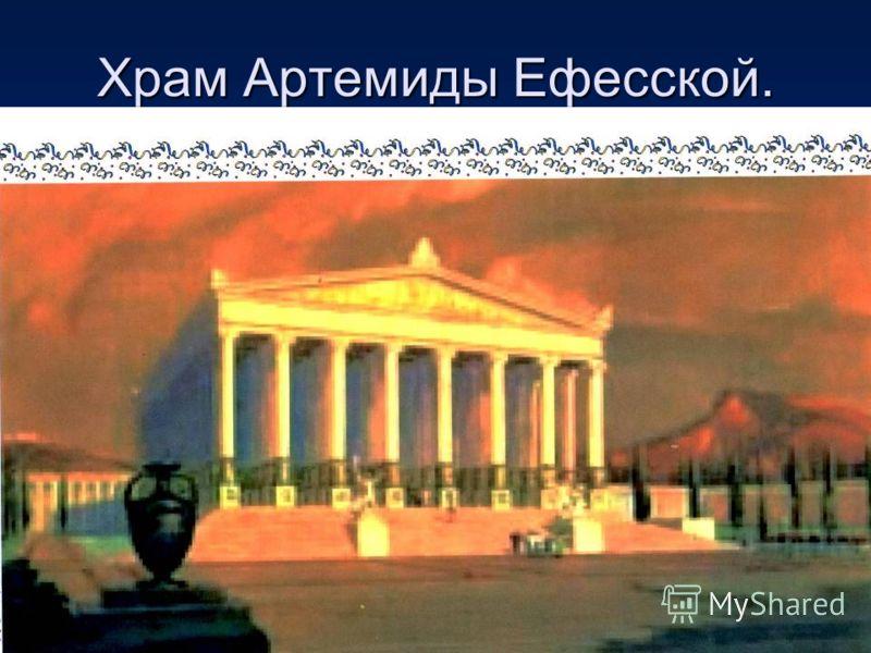 Храм Артемиды Ефесской.