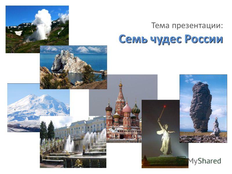 Семь чудес России Тема презентации: Семь чудес России