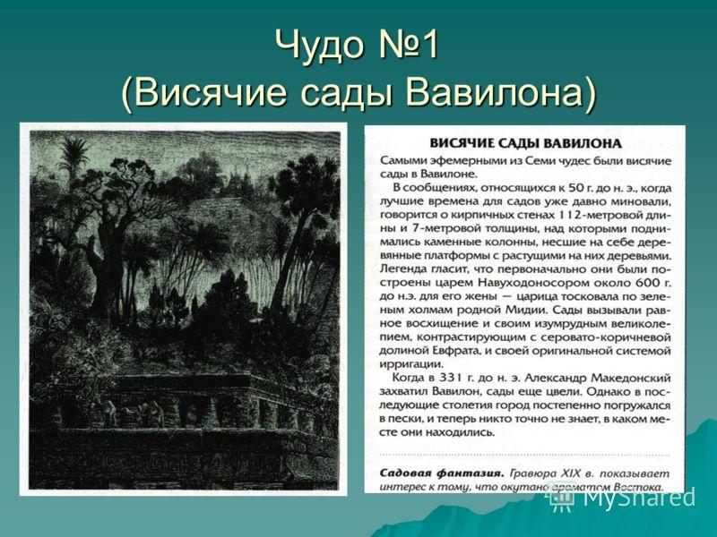 Чудо 1 (Висячие сады Вавилона)