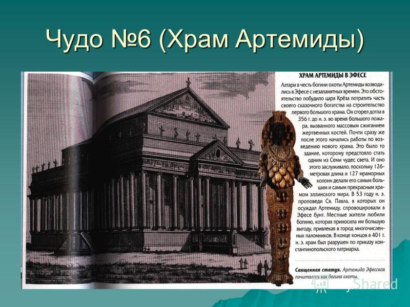 Чудо 6 (Храм Артемиды)