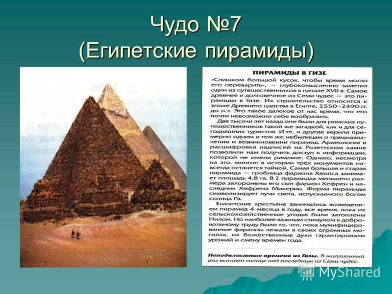Чудо 7 (Египетские пирамиды)