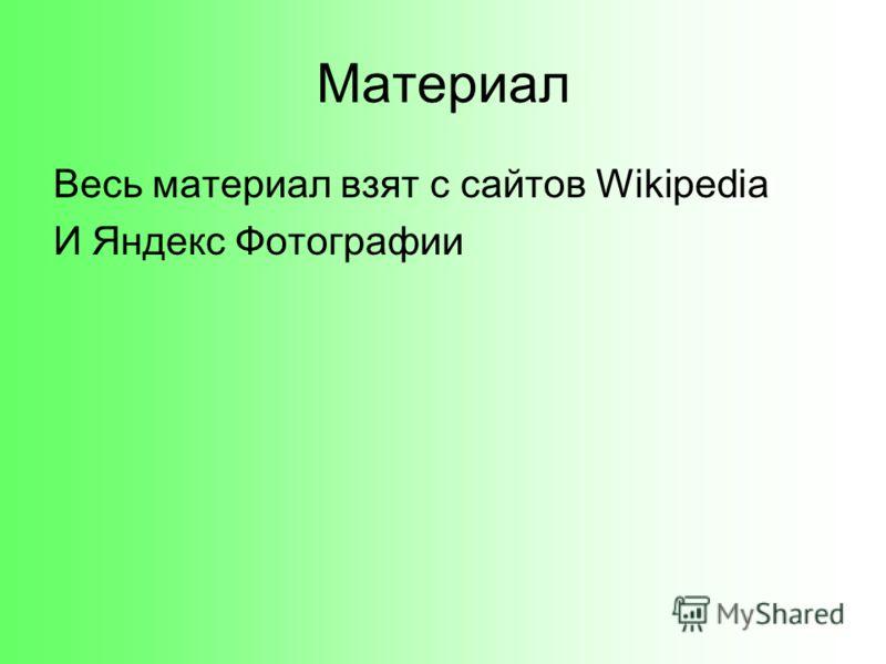 Материал Весь материал взят с сайтов Wikipedia И Яндекс Фотографии