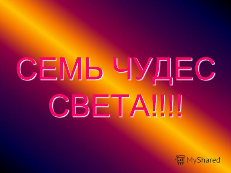 СЕМЬ ЧУДЕС СВЕТА!!!!