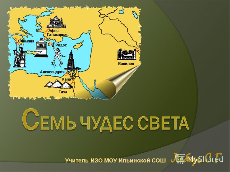 Учитель ИЗО МОУ Ильинской СОШ Лебедь С.Г.