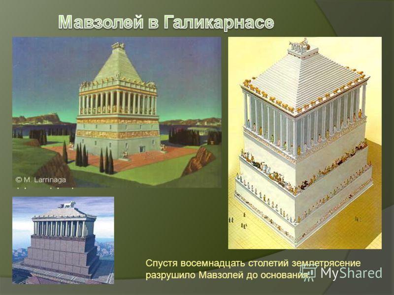 Пепел царственной четы хранился в золотых урнах в усыпалице, находившейся в основании здания. Ряд каменных львов сторожил это помещение. Над массивным каменным основанием возвышалось сооружение, напоминавшее греческий храм, окружённый колоннами и ста
