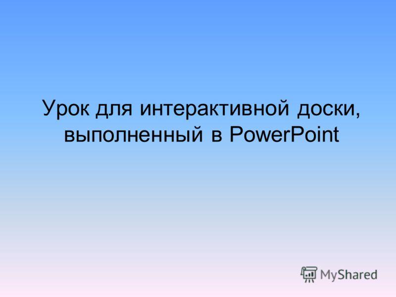 Урок для интерактивной доски, выполненный в PowerPoint