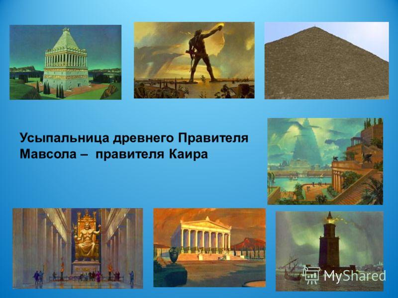Усыпальница древнего Правителя Мавсола – правителя Каира