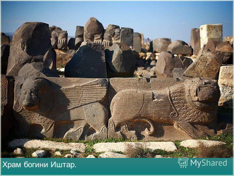 Храм богини Иштар.