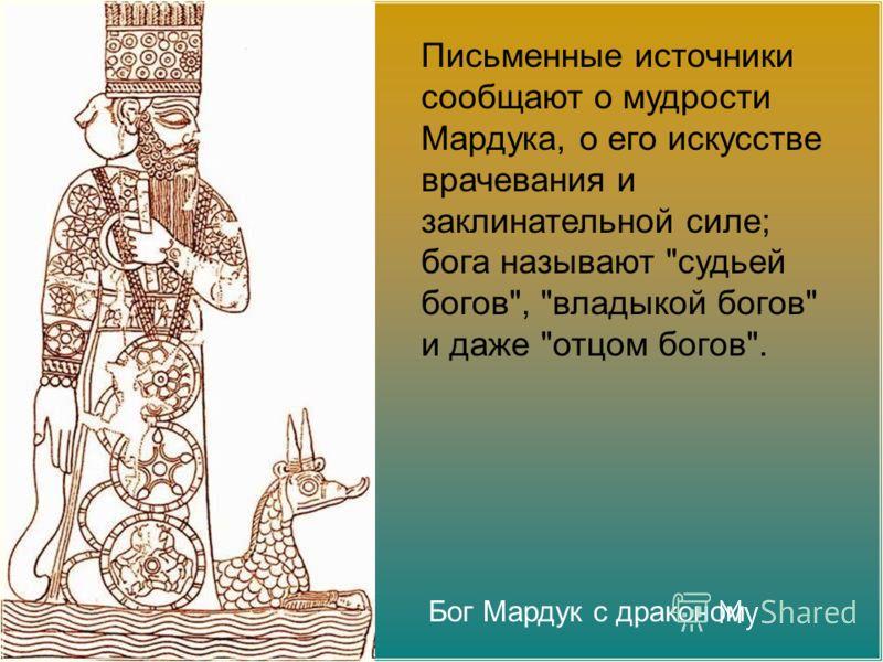Презентация Ворота Богини Иштар