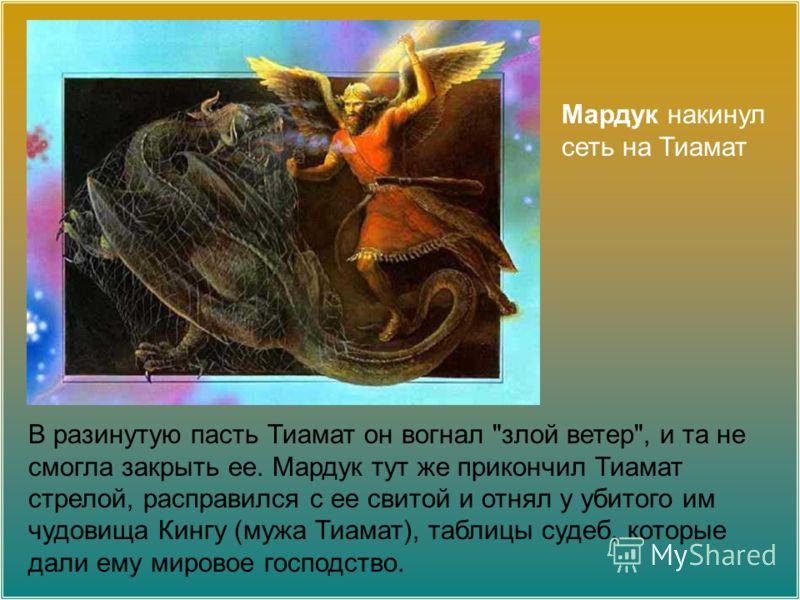 Мардук накинул сеть на Тиамат В разинутую пасть Тиамат он вогнал