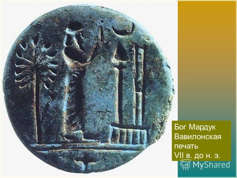 Бог Мардук Вавилонская печать VII в. до н. э.
