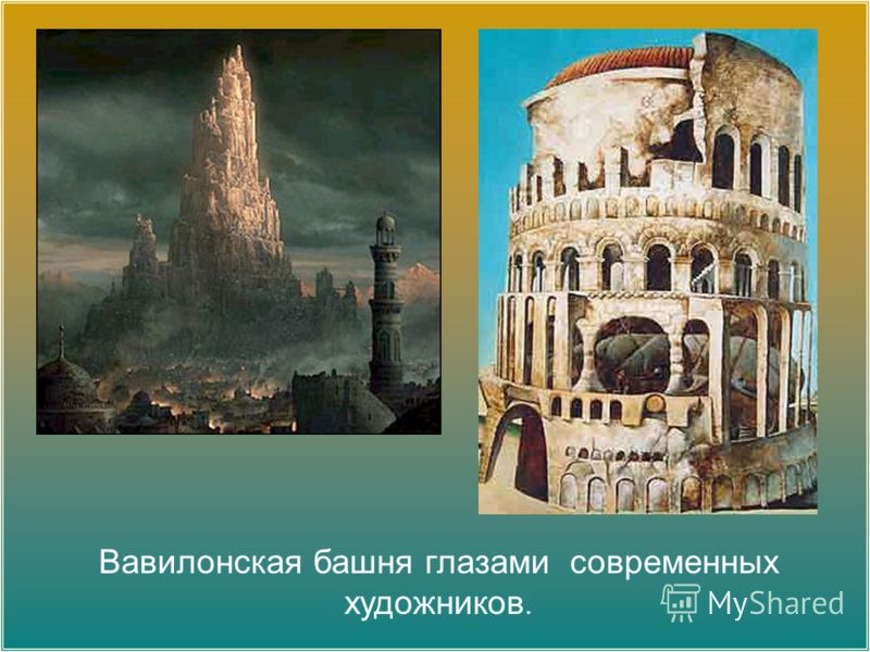 Вавилонская башня глазами современных художников.