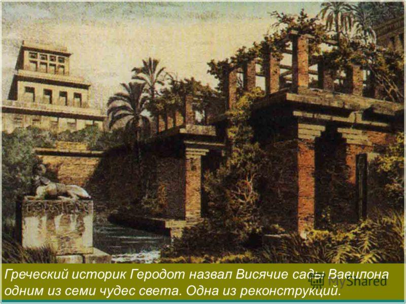 Греческий историк Геродот назвал Висячие сады Вавилона одним из семи чудес света. Одна из реконструкций.