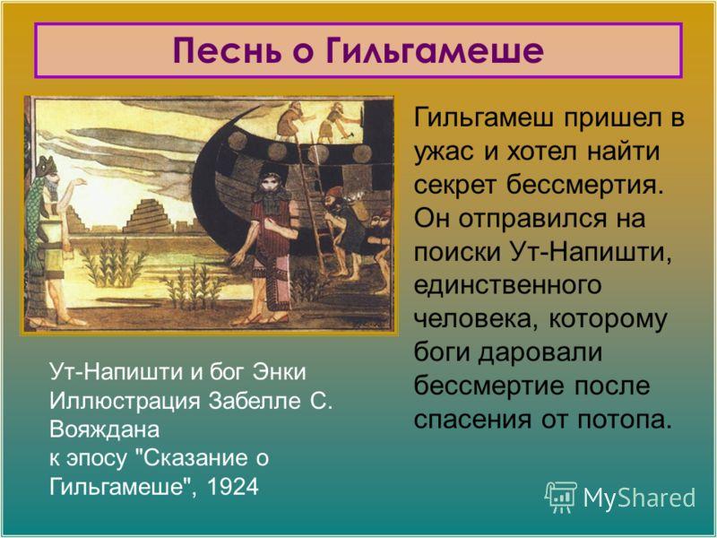 Ут-Напишти и бог Энки Иллюстрация Забелле С. Вояждана к эпосу