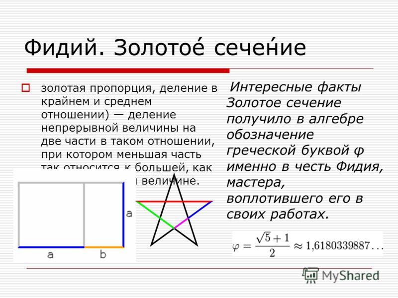Фидий. Золото́е сече́ние золотая пропорция, деление в крайнем и среднем отношении) деление непрерывной величины на две части в таком отношении, при котором меньшая часть так относится к большей, как большая ко всей величине. Интересные факты Золотое