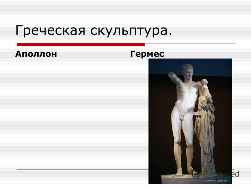 Греческая скульптура. АполлонГермес