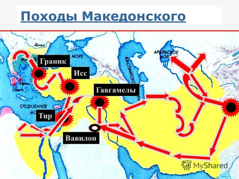 Тир Гавгамелы Исс Граник Походы Македонского Вавилон