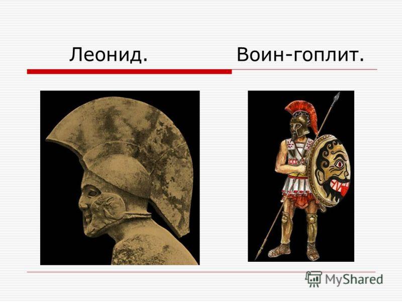 Леонид. Воин-гоплит.