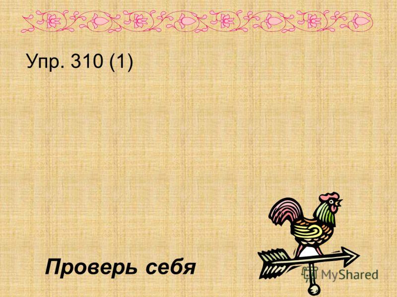 Упр. 310 (1) Проверь себя