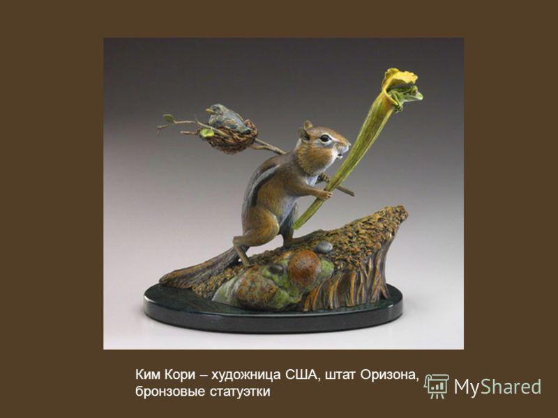 Ким Кори – художница США, штат Оризона, бронзовые статуэтки