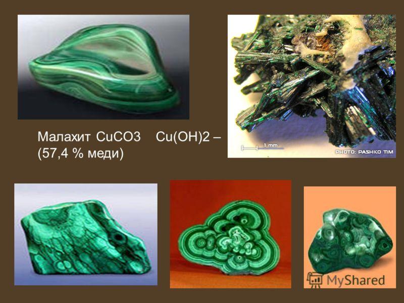 Малахит CuCO3 Cu(OH)2 – (57,4 % меди)