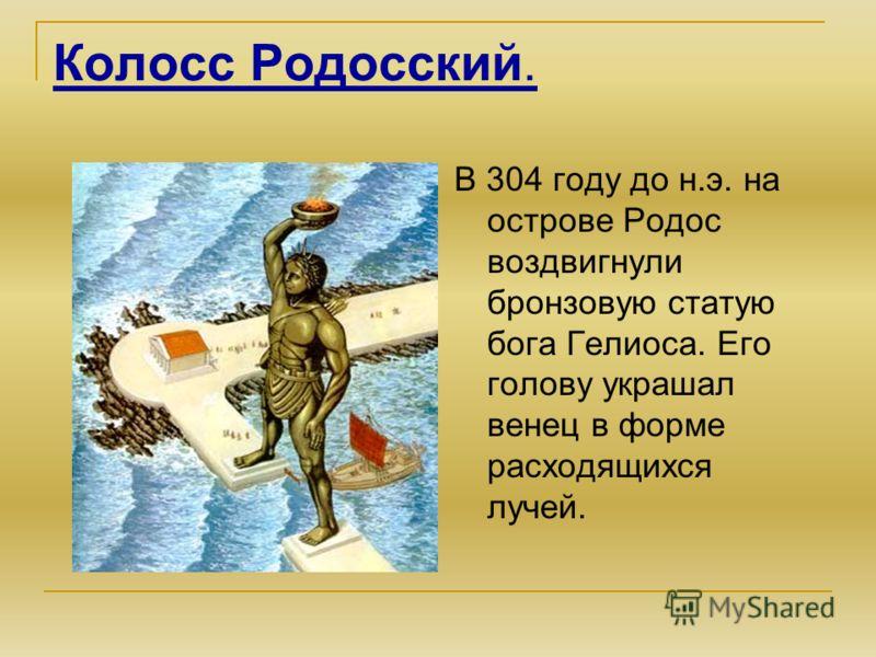 Колосс Родосский. В 304 году до н.э. на острове Родос воздвигнули бронзовую статую бога Гелиоса. Его голову украшал венец в форме расходящихся лучей.