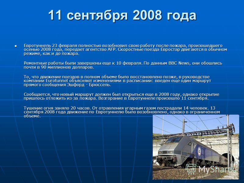 11 сентября 2008 года Евротуннель 23 февраля полностью возобновил свою работу после пожара, произошедшего осенью 2008 года, передает агентство AFP. Скоростные поезда Евростар двигаются в обычном режиме, как и до пожара. Евротуннель 23 февраля полност