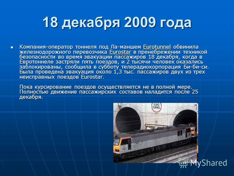18 декабря 2009 года Компания-оператор тоннеля под Ла-маншем Eurotunnel обвинила железнодорожного перевозчика Eurostar в пренебрежении техникой безопасности во время эвакуации пассажиров 18 декабря, когда в Евротоннеле застряли пять поездов, и 2 тыся