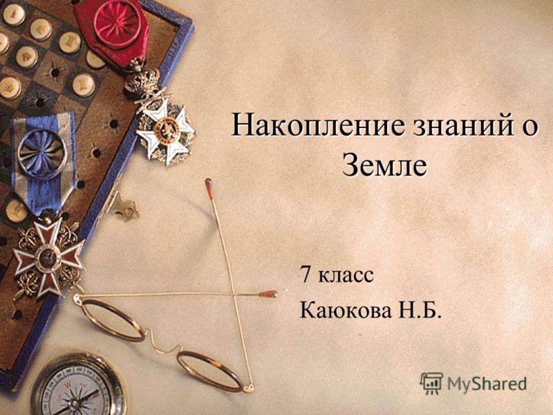 Накопление знаний о Земле 7 класс Каюкова Н.Б.