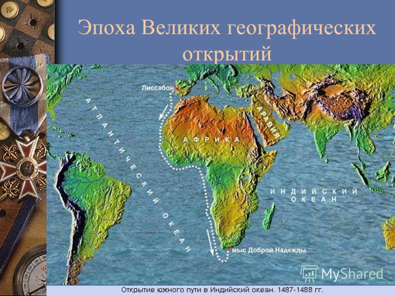 Эпоха Великих географических открытий В 1487 г. Португалец Бартоломеу Диаш достигает южной оконечности Африки. Он не смог обогнуть материк из-за сильных штормов, назвав это место мысом Бурь. Однако, мыс получает название «мыс Доброй Надежды»