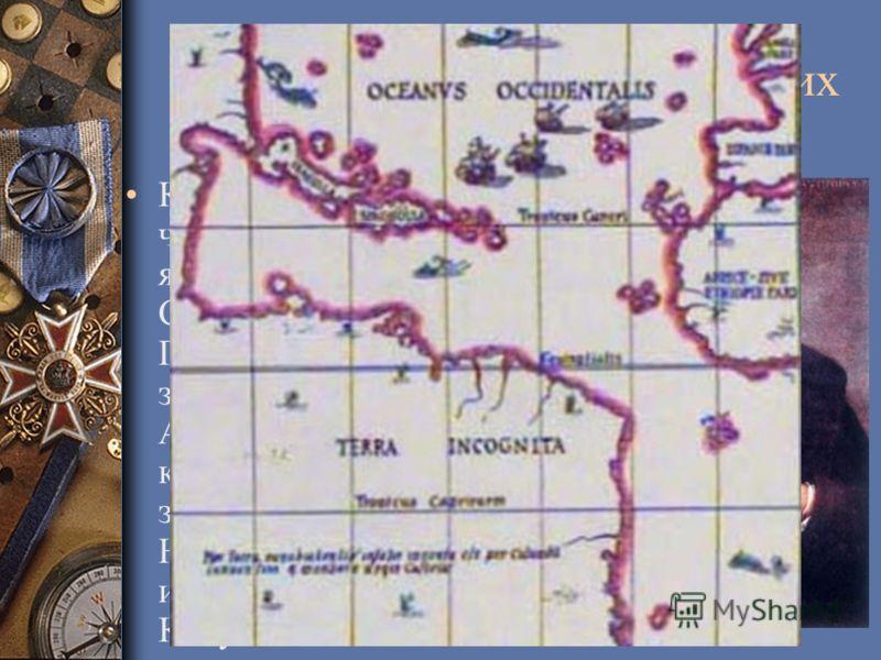 Эпоха Великих географических открытий Колумб был уверен, что открытые им земли являются частью Старого Света. Поэтому название этим землям дали по имени Америго Веспуччи, который первым заявил об открытии им Нового Света. Хотя это и произошло после К