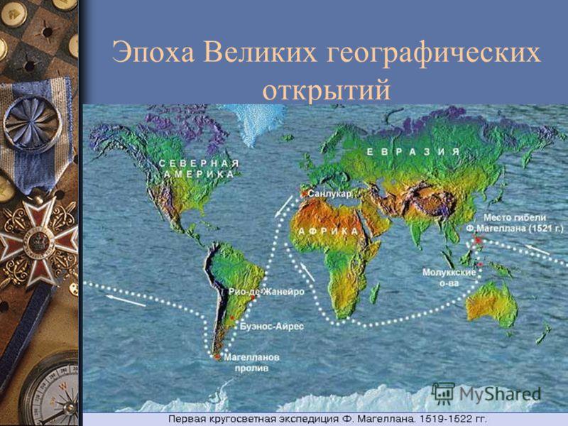 Эпоха Великих географических открытий Об истинных размерах нашей планеты, о соотношении суши и воды на ней говорила и первая кругосветная экспедиция под руководством Фернана Магеллана в 1519 – 1522 гг. Из 256 человек на 5 кораблях домой вернулись тол
