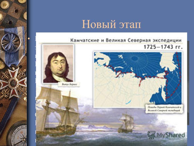 Новый этап Руководителем этой экспедиции стал капитан-командор Витус Беринг, до этого возглавлявший Камчатскую экспедицию 1725 г.. В экспедиции выделялись три отряда: Камчатский, Северный, Сибирский сухопутный. Каждый отряд состоял из групп, которые