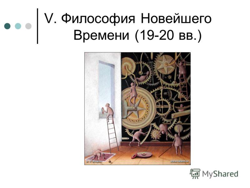 V. Философия Новейшего Времени (19-20 вв.)