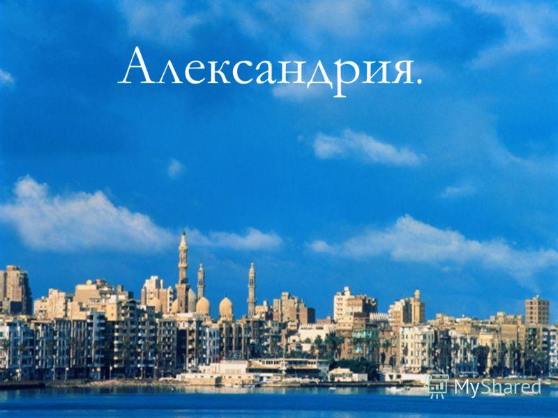 Александрия.
