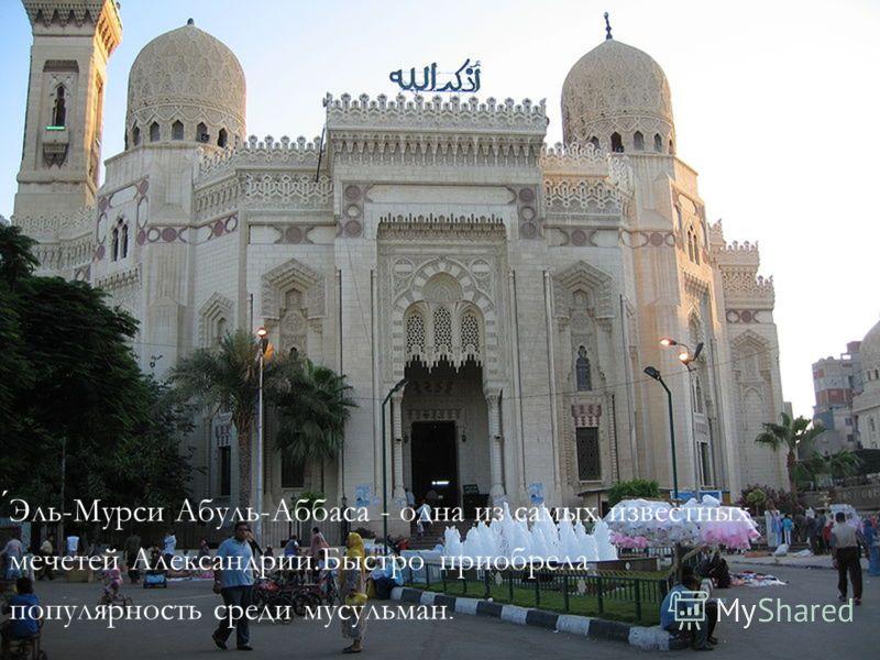 Эль-Мурси Абуль-Аббаса - одна из самых известных мечетей Александрии.Быстро приобрела популярность среди мусульман.