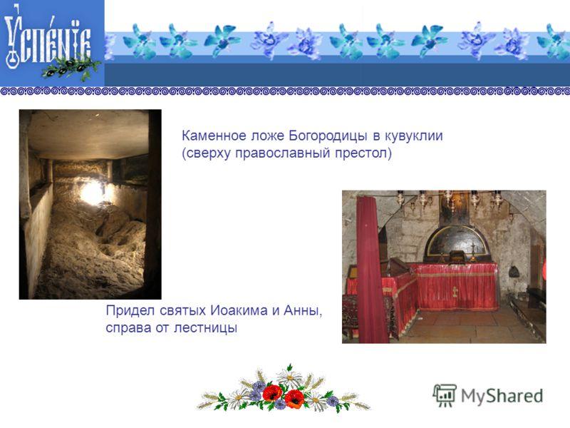 Каменное ложе Богородицы в кувуклии (сверху православный престол) Придел святых Иоакима и Анны, справа от лестницы
