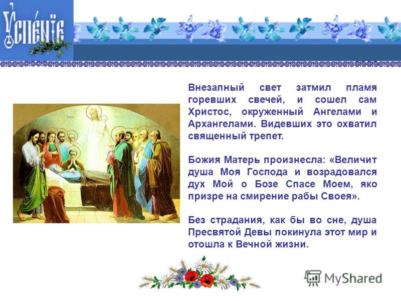 Внезапный свет затмил пламя горевших свечей, и сошел сам Христос, окруженный Ангелами и Архангелами. Видевших это охватил священный трепет. Божия Матерь произнесла: «Величит душа Моя Господа и возрадовался дух Мой о Бозе Спасе Моем, яко призре на сми