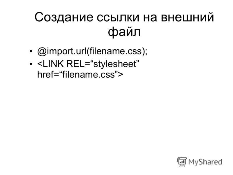 Создание ссылки на внешний файл @import.url(filename.css);