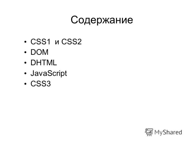 Содержание CSS1 и CSS2 DOM DHTML JavaScript CSS3