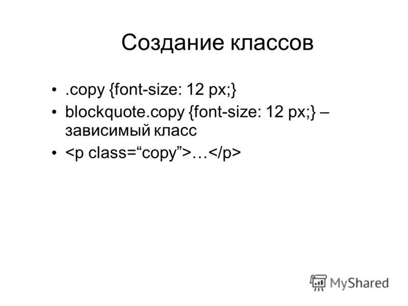 Создание классов.copy {font-size: 12 px;} blockquote.copy {font-size: 12 px;} – зависимый класс …