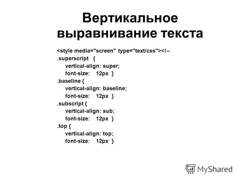 Вертикальное выравнивание текста