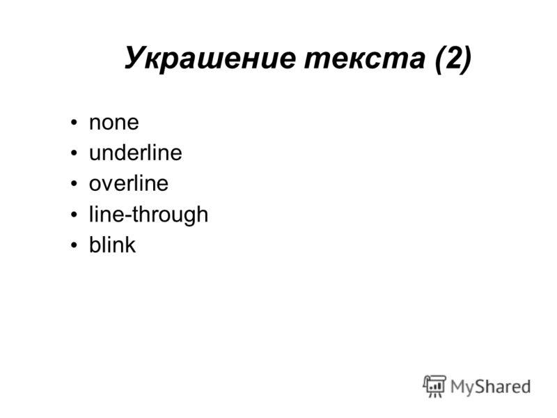 Украшение текста (2) none underline overline line-through blink