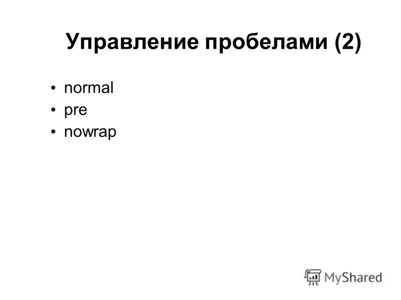 Управление пробелами (2) normal pre nowrap