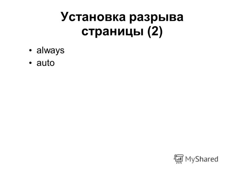 Установка разрыва страницы (2) always auto